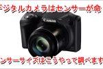 デジタルカメラはセンサーが命!おすすめのセンサーとは?